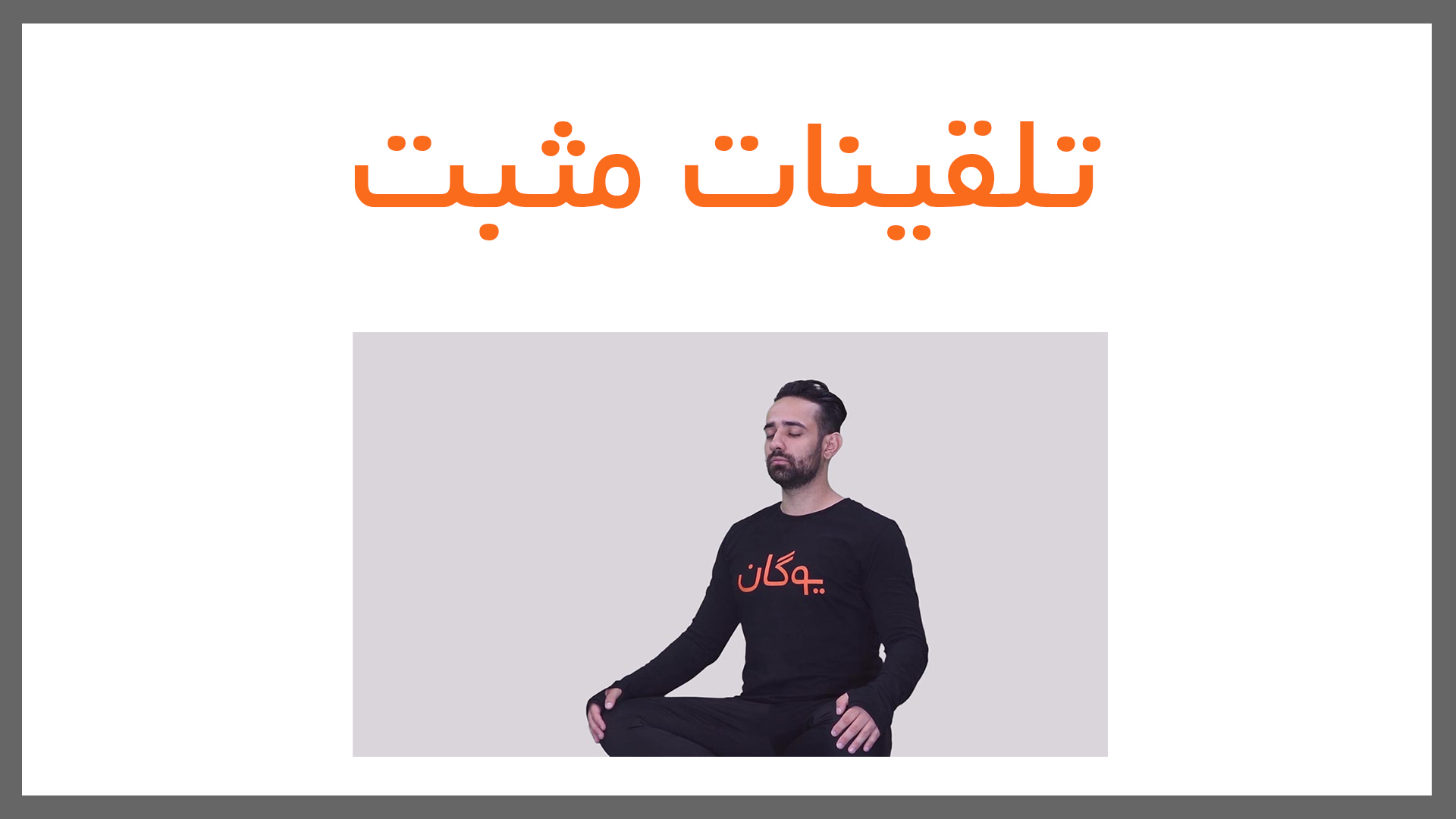 icon 4 1 - پرانایاما - تنفس و مودرا